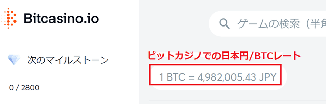 ビットカジノでのBTC/日本円レート