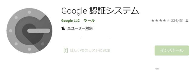 ビットカジノでも利用できるGoogle認証アプリ