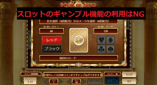 スロットのギャンブル機能の利用