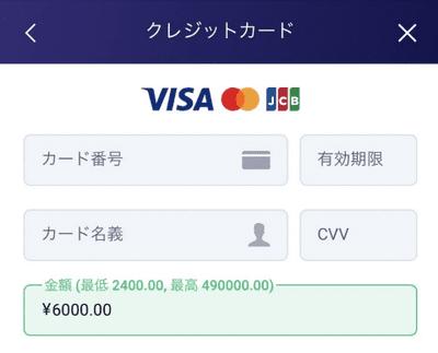 入金に利用するクレジットカード情報の入力