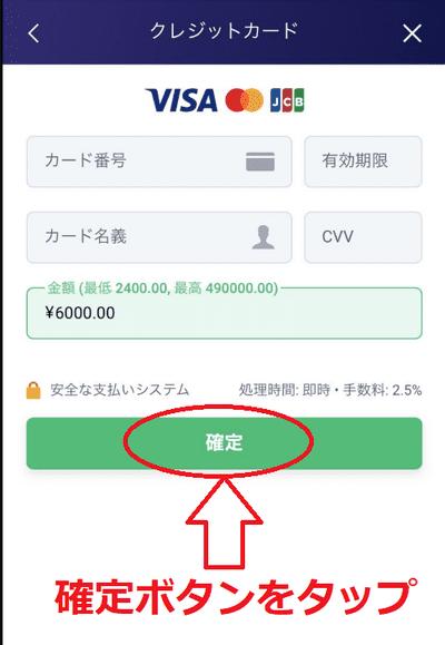 「確定」という緑色のボタンをタップ
