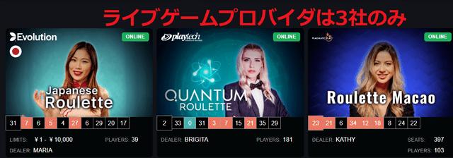 ボンズカジノのライブゲームプロバイダは3社のみ