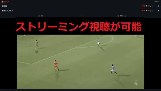 インプレーベットの対象試合はストリーミング視聴できる