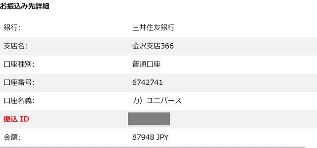 カジ旅の振込先は三井住友銀行
