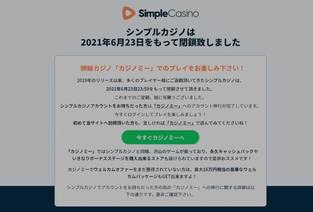 シンプルカジノは2021年6月をもって閉鎖