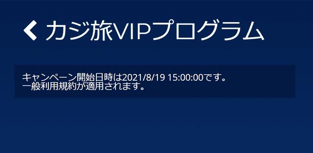 VIPプログラムの詳細は明かされていない