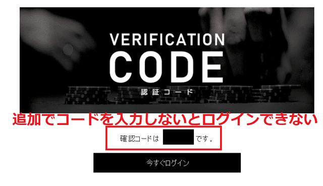 ワンタイムパスコードを入力しなければ、エルドアカジノにログインできない