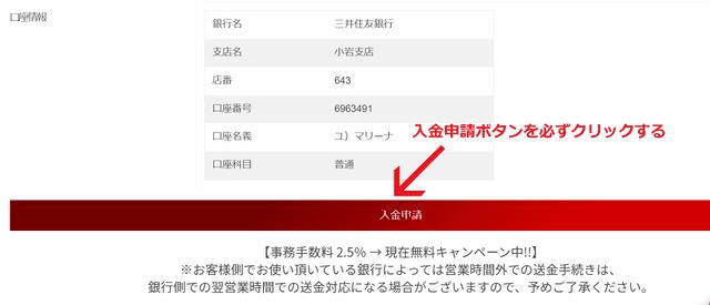 エルドアカジノの入金画面から「入金申請」というボタンをクリック