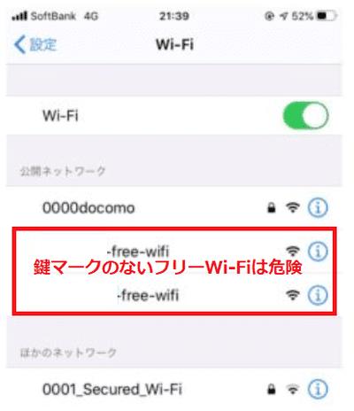 鍵マークのついていないフリーWi-Fiの環境