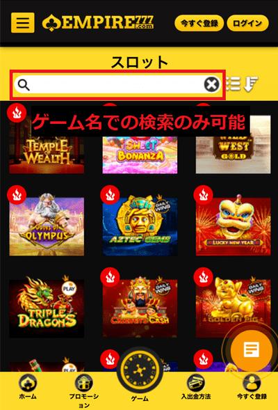 ゲーム名での検索のみ可能
