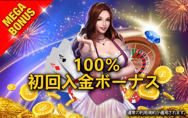 円パイカジノの初回入金ボーナス