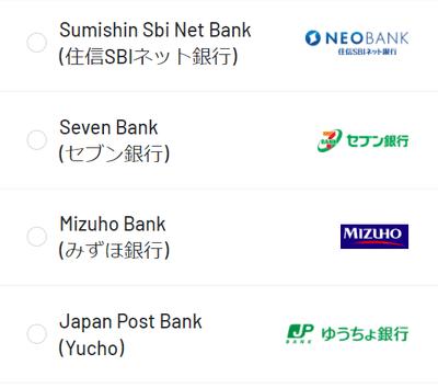 インターカジノの入金に利用できる銀行