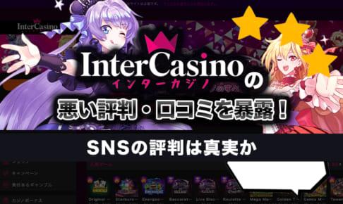 インターカジノの悪い評判・口コミを暴露!SNSの評判は真実か