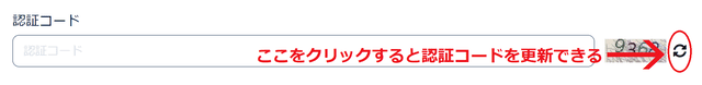 コード入力欄の横にある矢印をクリック