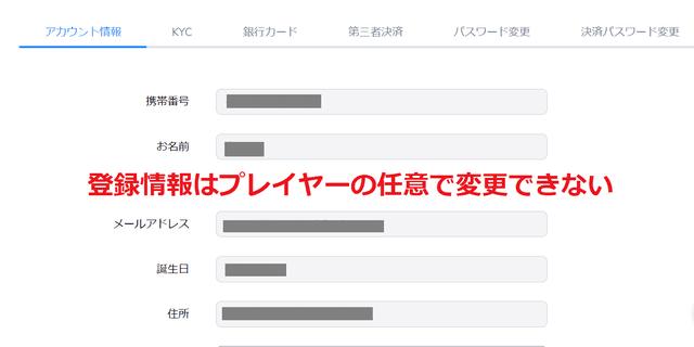アカウント登録情報は変更できない