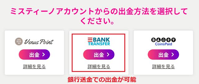 ミスティーノの銀行送金出金オプション