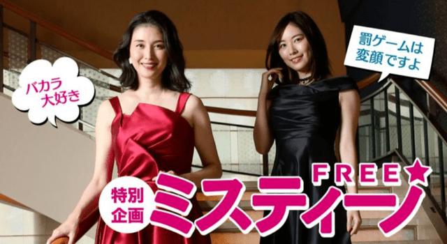 ミスティーノのCMをしている橋本マナミと松井珠理奈