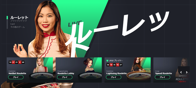 ネットベットのライブカジノのページ