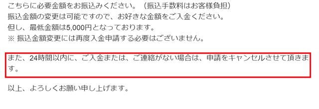 申請から24時間以上振込が行われないと、入金申請がキャンセルされてしまう