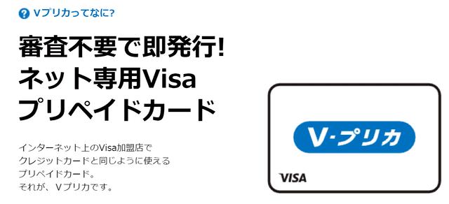 VISAブランドのプリペイドカードのVプリカ