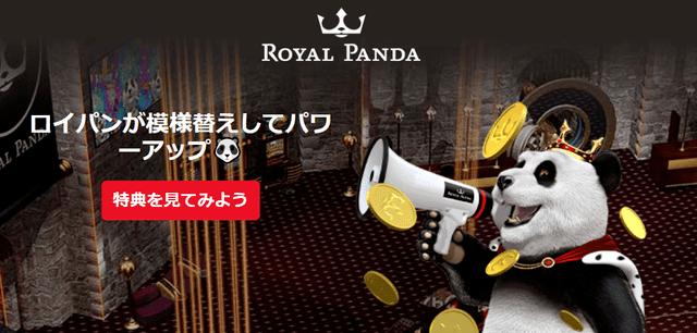 大規模リニューアルしたロイヤルパンダ