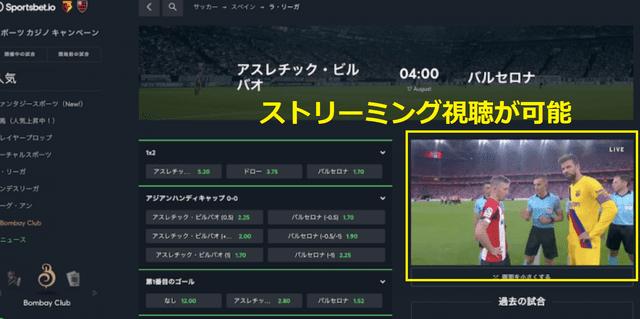インプレーベットの対象試合については、ストリーミング視聴も可能