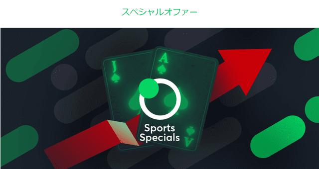 スポーツベットアイオーのボーナスキャンペーン
