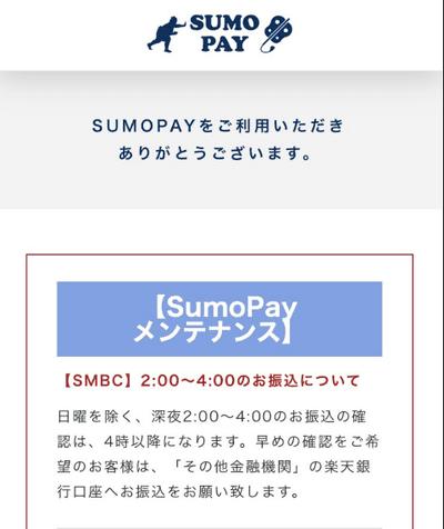 Sumo Payのサイトに遷移
