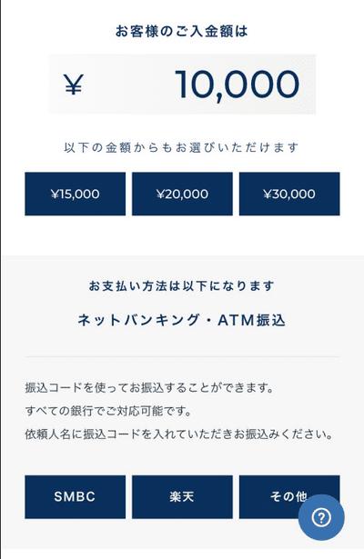 入金額の表示