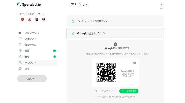 アカウントページに表示されるQRコード