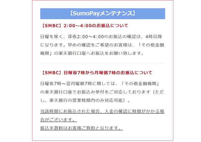 三井住友銀行は時間帯によって即時振込できない