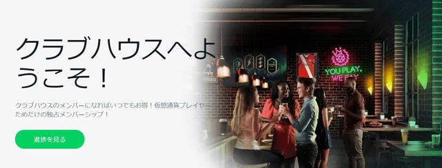 仮想通貨プレイヤーだけが参加できる「クラブハウス」