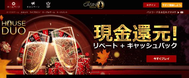 出金スピードが早いライブカジノハウス