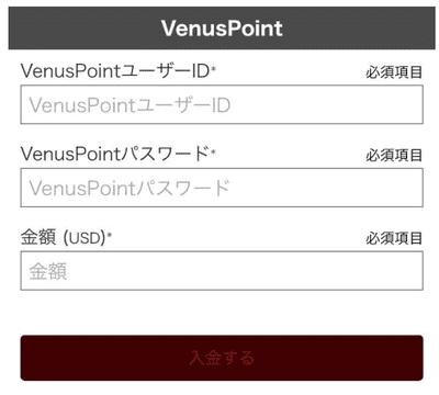 ヴィーナスポイント情報の入力