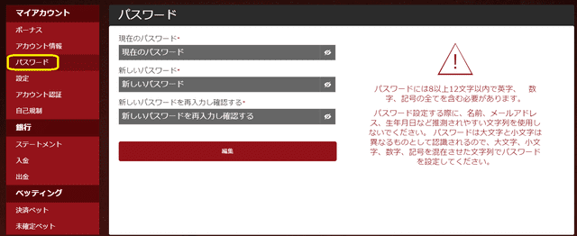スポーツベットのログインパスワードを変更