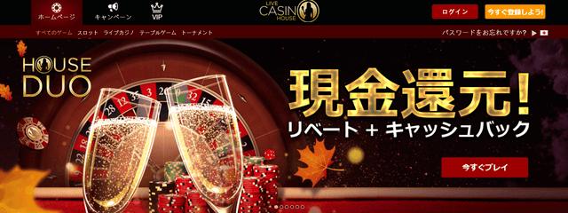 スポーツベットの姉妹カジノ【ライブカジノハウス】