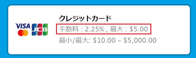 ベラジョンカジノはクレジットカード入金の手数料が高い