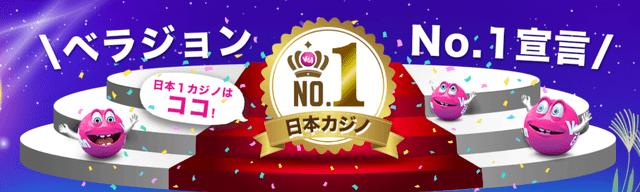 ベラジョンカジノは日本人気ナンバーワンのオンラインカジノ