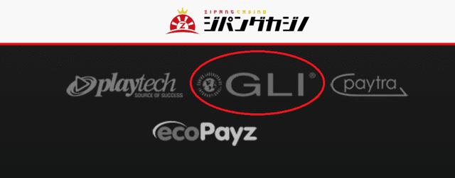 ジパングカジノはGLIという第三者機関による監査を受けている
