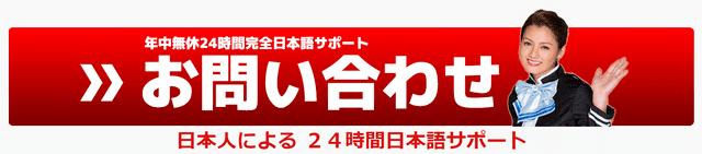24時間日本語サポートがあるジパングカジノ