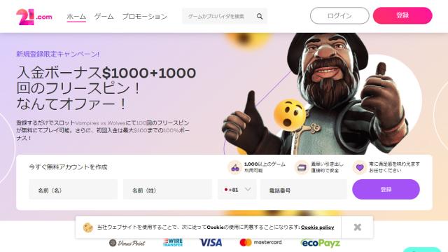 アカウント登録時に入金不要ボーナスが貰える21.com