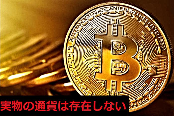 ビットコインは実物の通貨が存在しない