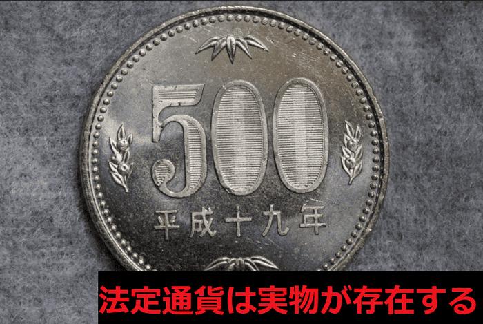 日本円の場合、硬貨や紙幣といった実物が存在