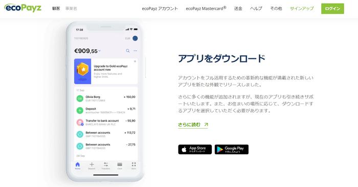 エコペイズのモバイルアプリ