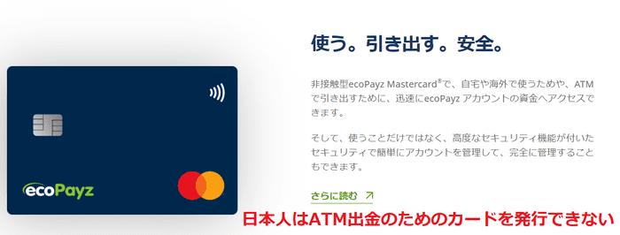 日本人はATM出金のためのカードを発行できない