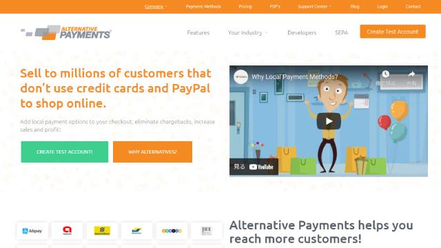 エコペイズの入金方法として使える仮想通貨(Alternative Payments)