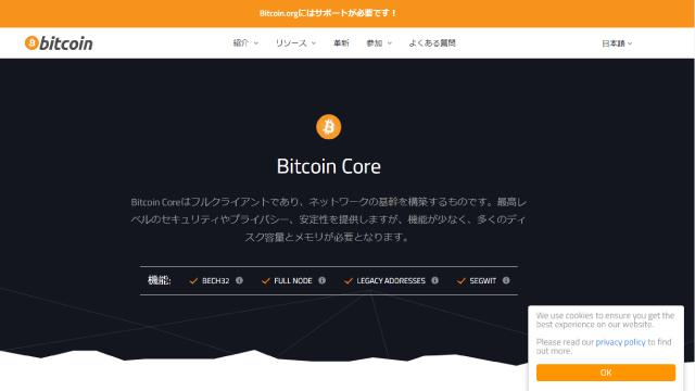 ビットコインの管理に使えるソフトウェア