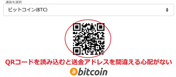 ビットコインでの入金時にはQRコードが表示