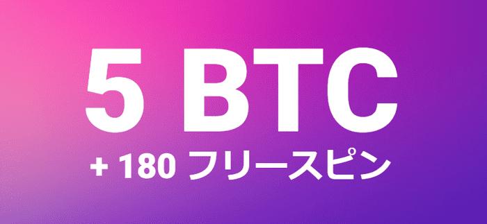 日本円だと最大5万円のウェルカムボーナスがビットコインの場合は5BTC