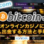ビットコインでオンラインカジノに入出金方法と手順